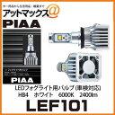 LEF101 PIAA ピア LEDフォグライト用バルブ 【HB4 ホワイト 6000ケルビン】{LEF101[9980]}