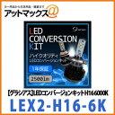 【グラシアス】LEDコンバージョンキット H16 6000KLEX2-H16-6...