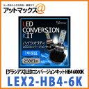 【グラシアス】LEDコンバージョンキット HB4 6000KLEX2-HB4-6...
