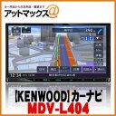 ケンウッド/KENWOOD MDV-L404 カーナビ ワン...