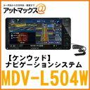 【ケンウッド カーナビ】【MDV-L504W】 彩速ナビ メモリーナビゲーションシステム 7V型 200mmタイプ Bluetooth内蔵 DVD/SD/USB対応 {MDV-L504W[905]}