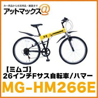 【MIMUGO ミムゴ】折り畳み自転車 26インチHUMMER/ハマー FサスFD-MTB266SE【MG-HM266E】{MG-HM266E[9980]}