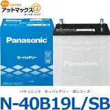 N-40B19L/SB パナソニック カーバッテリー SBシリーズ 40B19L SB{40B19L-SB[500]}