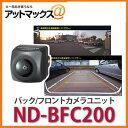 ND-BFC200 パイオニア カロッツェリア バック/フロントカメラ...