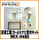 【日東工業 NITTO】【NKK-H48D】カーAV取付キット ホンダ ス...