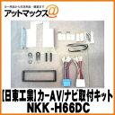 【日東工業 NITTO】【NKK...