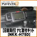【日東工業 NITTO】ホンダ フリード ナビ取付キット NKK-H75D{NKK-H75D[1751]}