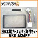 【日東工業 NITTO】【NKK-M24FP】カーAV取付キット 三菱 2DIN...