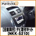 【日東工業 NITTO】【NKK-S21D】スズキSX4/SX4セダン/ジムニーシエラ ナビ取付キット {NKK-S21D[1751]}