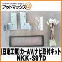 【日東工業 NITTO】【NKK-S97D】カーAV取付キット スズキ ジムニー用 {NKK-S97D[1751]}