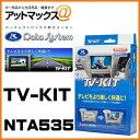 NTA535 Data System データシステム TVキット オートタイプ ...