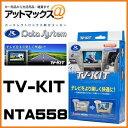 NTA558 Data System データシステム TVキット オートタイプ ...