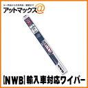 【NWB】輸入車対応 グラファイトワイパー ストレートタイプ 5...