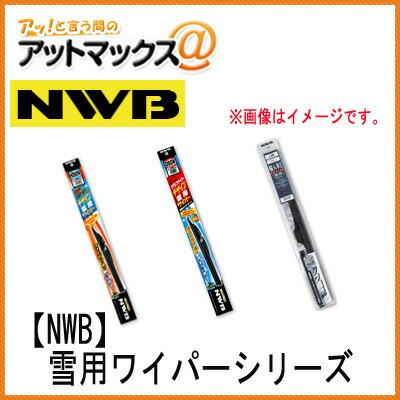 【NWB】雪用 スノーワイパー グラファイトワイパー 650mm(R-15 同等品) 【品番 R65W】 {R65W[11]}画像