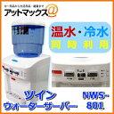【NWS-801】ツインズ TWINS ツイン ウォーターサ...
