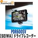 【送料無料】【SEIWA セイワ】【PDR600SV】360...