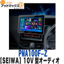 SEIWA セイワ PMA100F-Z PMA100FZ 10V型マルチメディアオーディオPIXYDA 2DINサイズ 静電タッチパネル Android連動{PMA100F-Z[1500]}