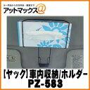 【YAC ヤック】車内収納/ホルダー ティッシュサスペンドホルダー2【PZ-583】 {PZ-583[1305]}