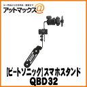 【BeatSonic ビートソニック】 ホンダ S660専用スタンド【QBD...