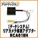 【データシステム DataSystem】【RCA018H】リアカメラ接続ア...