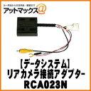 【データシステム DataSystem】【RCA023N】リ...