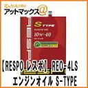 【RESPO レスポ】【REO-...