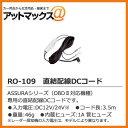 セルスター レーダー探知機専用 直結配線DCコード RO-109{RO-...