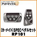 【CARMATE カーメイト】カーアクセサリ GT SPECペダルセット ...