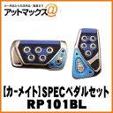 【CARMATE カーメイト】 GT SPECペダルセット AT用Sサイズ/ブ...