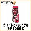 【CARMATE カーメイト】カーアクセサリ GT SPECペダル フット...