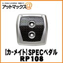 【CARMATE カーメイト】 フットパーキングブレーキ用 RAZO GT...