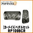 【CARMATE カーメイト】RAZO GT SPEC ペダルセットAT-SS/ブラ...