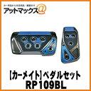【CARMATE カーメイト】RAZO GT SPEC ペダルセットAT-SS/ブル...