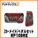 【CARMATE カーメイト】RAZO GT SPEC ペダルセットAT-SS/レッ...