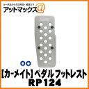 【CARMATE カーメイト】アクセル+ブレーキセット フットレス...