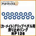【CARMATE カーメイト】 RAZO スーパーグリップペダル用 滑り...