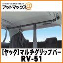 【YAC ヤック】インテリアバー マルチグリップバー/ブラック【RV-...