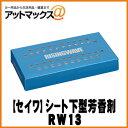 【SEIWA セイワ】芳香剤 置き型 ライジングウェーブ シート下タイプ ライトブルーの香り【RW13】 {RW13[1330]}
