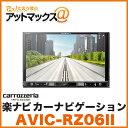 【パイオニア カロッツェリア】【AVIC-RZ06II】楽ナビ/2D(180mm)AV一体型メモリー {AVIC-RZ06-2[600]}カーナビゲーション カーナビ