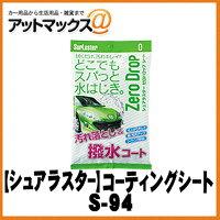 【Surlusterシュアラスター】コーティングゼロドロップシート【S-94】