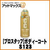 【プロスタッフ】ボディーコート剤 CCウォーターゴールドつけかえ用 L【S123】 {S123[9980]}