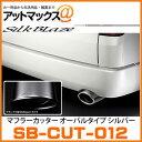 SB-CUT-012 シルクブレイズ SilkBlaze マフラーカッター オー...