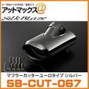 【SB-CUT-067】 シルクブレイズ SilkBlaze マフラーカッター ...