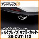 【SilkBlaze シルクブレイズ】マフラーカッター 60系ハリアー...