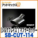 【シルクブレイズ】【SB-CUT-114】 マフラーカッター オーバ...