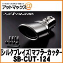 【SilkBlaze シルクブレイズ】マフラーカッター 30系アルファ...