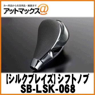 【SilkBlaze シルクブレイズ】シフトノブ ハイエース/レジアスエース200系 黒木目【SB-LSK-068】 {SB-LSK-068[9181]}