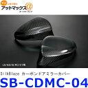 シルクブレイズ/SilkBlaze SB-CDMC-04カーボンドアミラーカ...