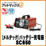 【大自工業】【Meltec メルテック】 バッテリー充電器【SC650 sc 650】 長期3年保証{SC650[9186]}
