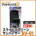 【メルテック 大自工業】【SV-01】 スライドスクリーンサンバ...